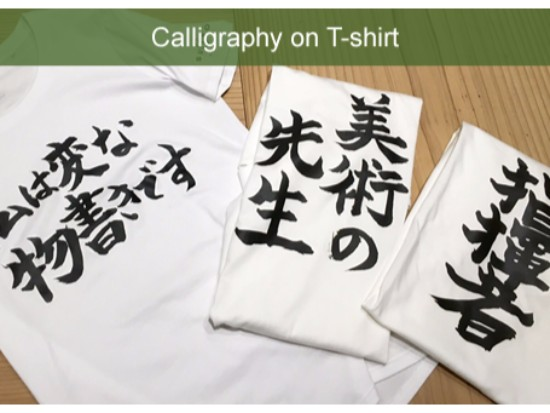T-Shirt書道