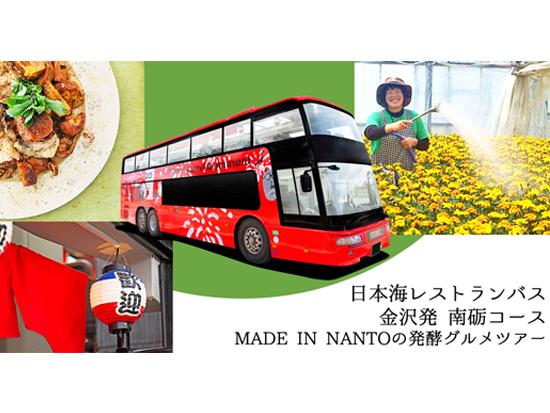 日本海レストランバス【南砺コース】