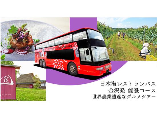 日本海レストランバス【能登コース】