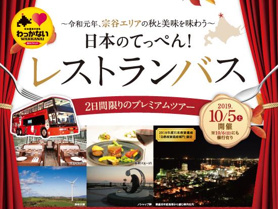 日本のてっぺんをレストランバスで巡ります!