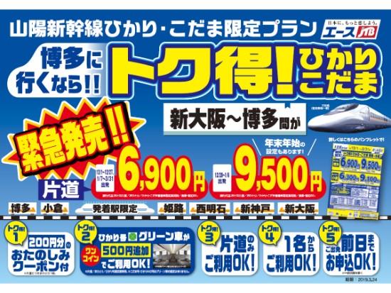 ★期間限定★トク得!ひかり・こだま 新大阪⇔博多・小倉