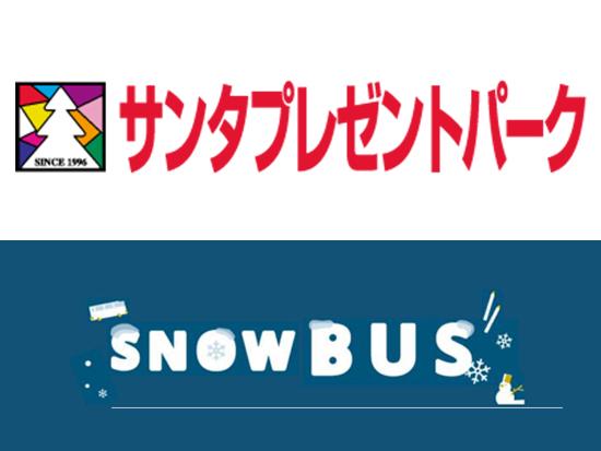 サンタプレゼントパークへバスでいけちゃう!