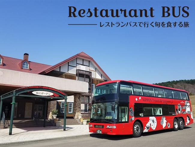 フォトジェニックな体験とレストランバスを楽しみませんか!?