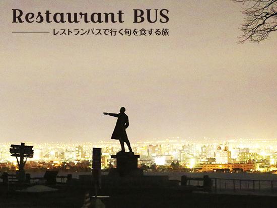 レストランバスだけが入れる!『夜の羊ヶ丘展望台』プレミアムプラン