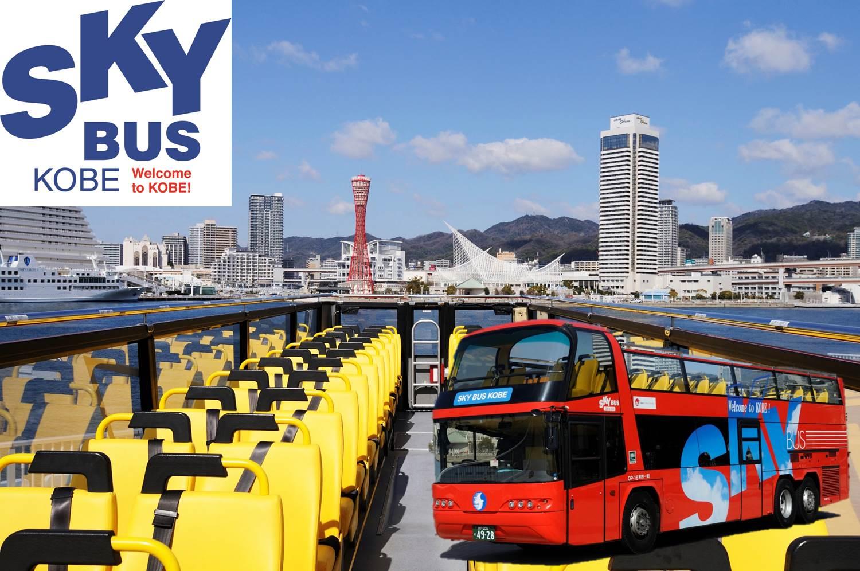 2階建てオープンバスで神戸観光