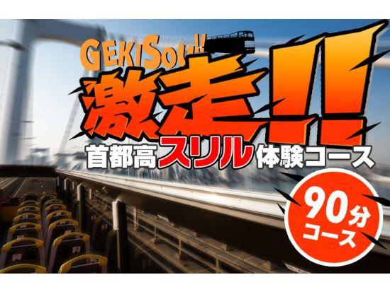 【東京】オープントップバス「激走!!首都高スリル体験ツアー」<90分コース>