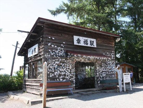 幸福駅&愛国駅をめぐって幸せをGET!