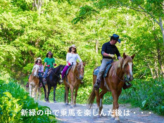 ①乗 馬 ワイルドムスタングスの新緑の中でワイルドに乗馬を楽しむ。
